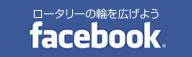 ロータリーフェイスブック